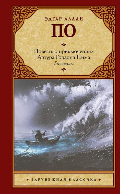 Обложка «Повесть о приключениях Артура Гордона Пима. Рассказы (сборник)»