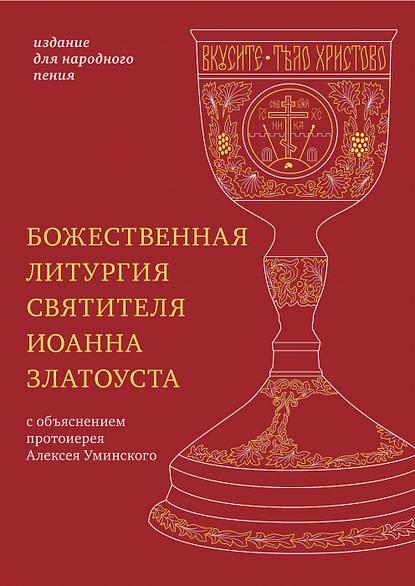 Обложка «Божественная литургия святителя Иоанна Златоуста с параллельным переводом на русский язык»