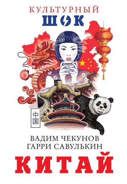 Обложка «Китай»