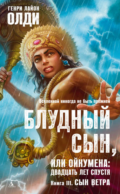 Обложка «Сын Ветра»