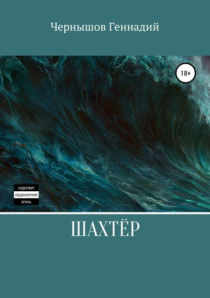 Обложка «Шахтёр»