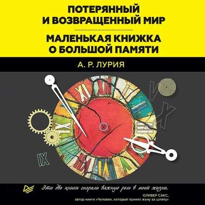 Обложка «Потерянный и возвращенный мир. Маленькая книжка о большой памяти (сборник)»