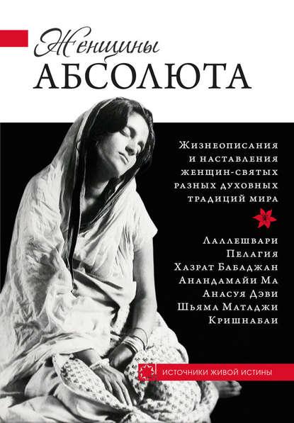Обложка «Женщины Абсолюта»