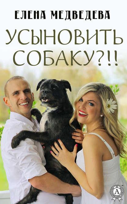 Обложка «Усыновить собаку?!!»