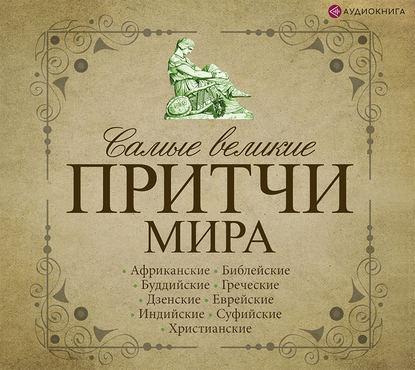 Обложка «Самые великие притчи мира»