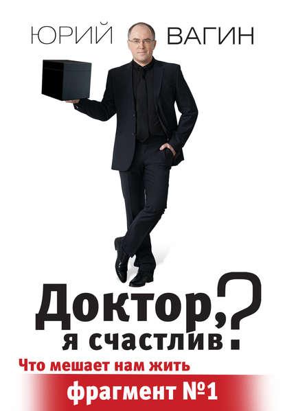Обложка «Доктор, я счастлив?»