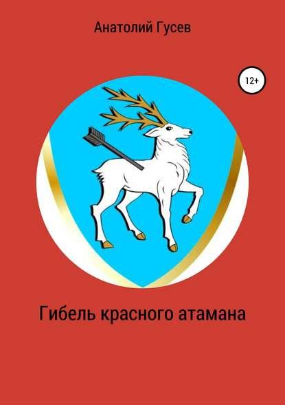 Обложка «Гибель красного атамана»
