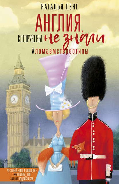Обложка «Англия, которую вы не знали»