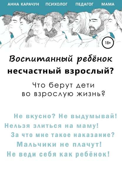 Обложка «Воспитанный ребёнок – несчастный взрослый?»