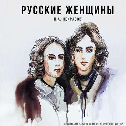 Обложка «Русские женщины»