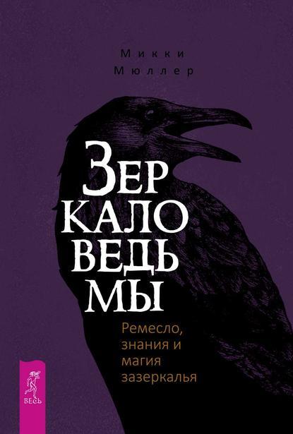 Обложка «Зеркало ведьмы. Ремесло, знания и магия зазеркалья»