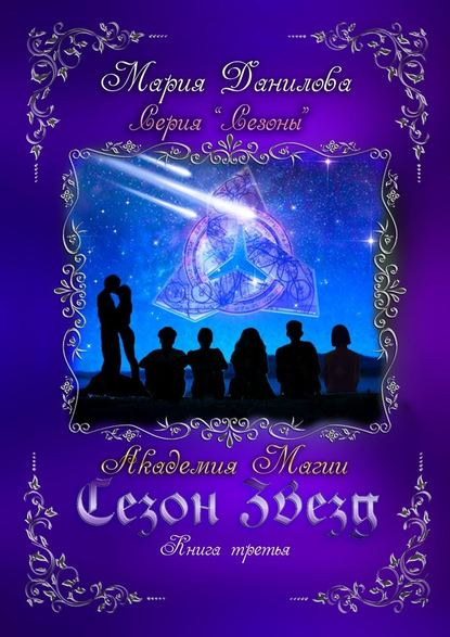 Обложка «Сезон звезд. Книга третья. Академия магии»