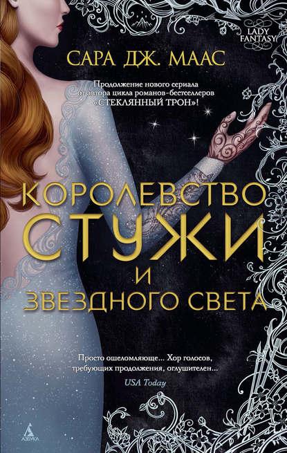 Обложка «Королевство стужи и звездного света»