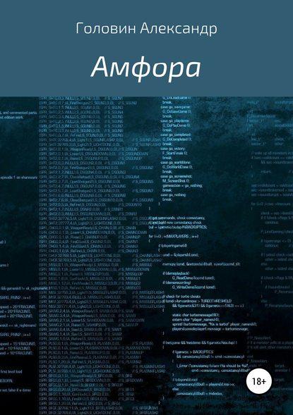 Обложка «Амфора»
