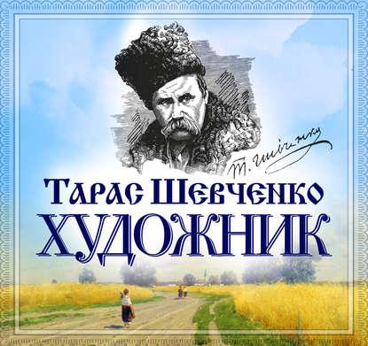 Обложка «Художник»