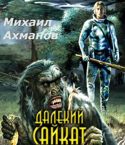 Обложка «Далекий Сайкат»