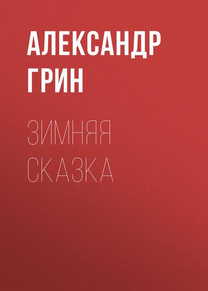 Обложка «Зимняя сказка»