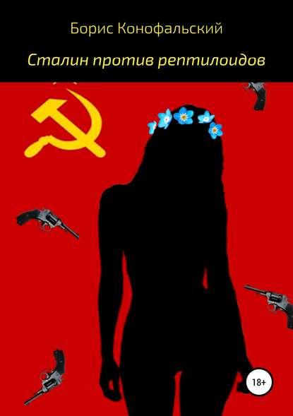 Обложка «Сталин против рептилоидов»