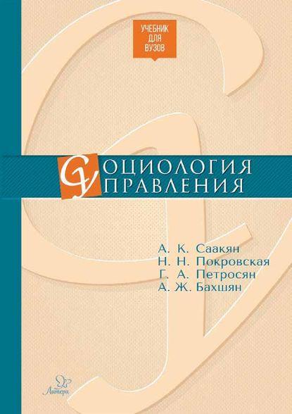 Обложка «Социология управления»