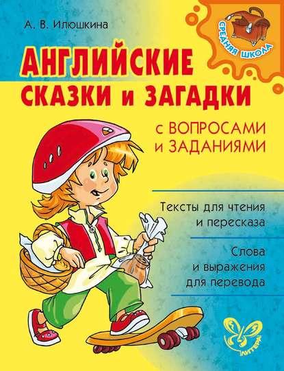 Обложка «Английские сказки и загадки с вопросами и заданиями»
