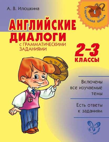 Обложка «Английские диалоги с грамматическими заданиями. 2-3 классы»