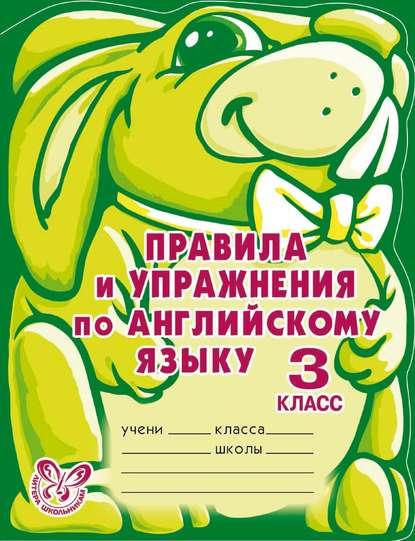 Обложка «Правила и упражнения по английскому языку. 3 класс»