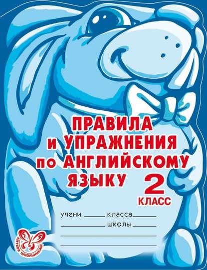 Обложка «Правила и упражнения по английскому языку. 2 класс»