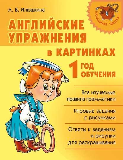 Обложка «Английские упражнения в картинках. 1 год обучения»