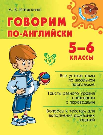 Обложка «Говорим по-английски. 5-6 классы»
