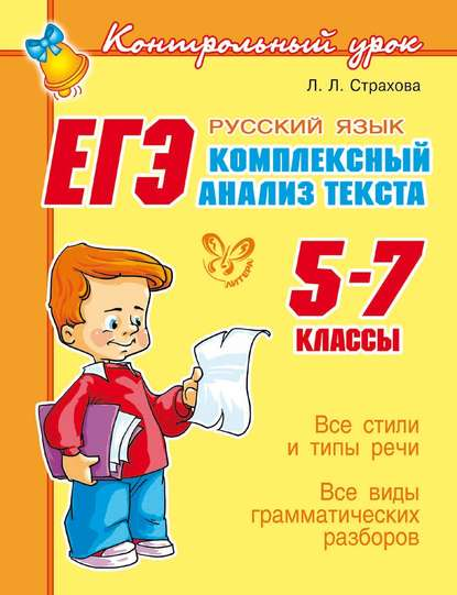 Обложка «ЕГЭ. Русский язык. Комплексный анализ текста. 5-7 классы»