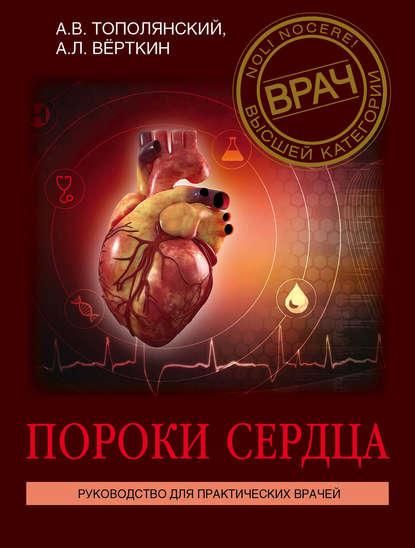 Обложка «Пороки сердца. Руководство для практических врачей»