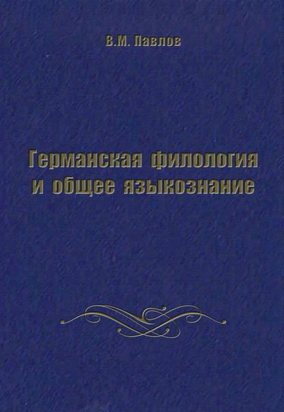 Обложка «Германская филология и общее языкознание»