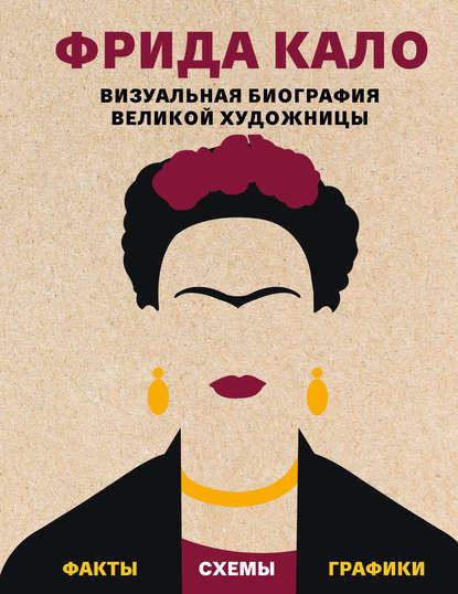 Обложка «Фрида Кало. Визуальная биография великой художницы»