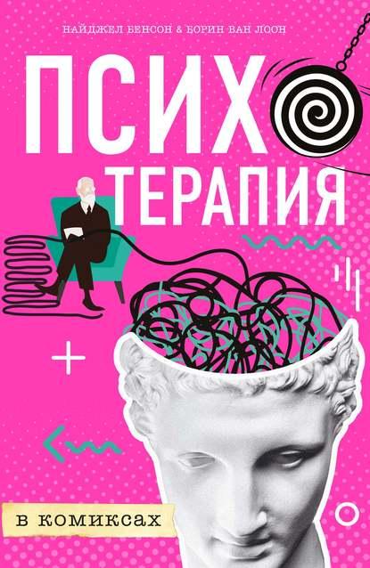 Обложка «Психотерапия в комиксах»