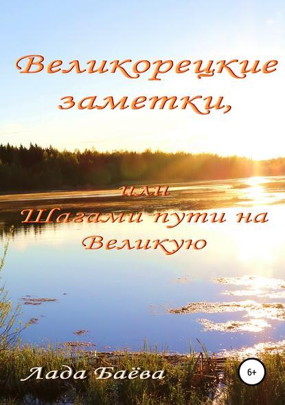 Обложка «Великорецкие заметки, или Шагами пути на Великую»