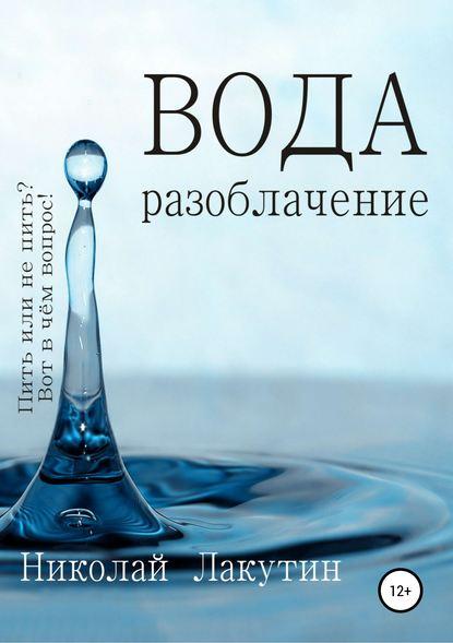 Обложка «Вода. Разоблачение»
