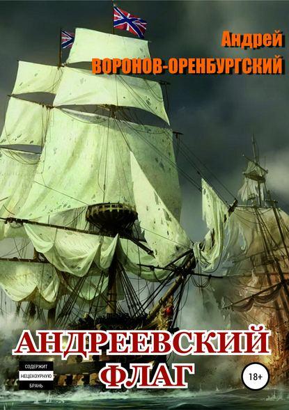 Обложка «Андреевский флаг»