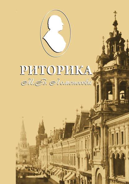 Обложка «Риторика М. В. Ломоносова»