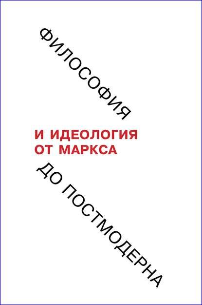Обложка «Философия и идеология: от Маркса до постмодерна»