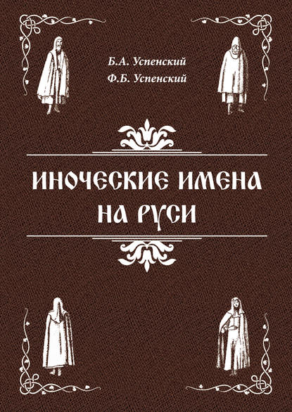 Обложка «Иноческие имена на Руси»