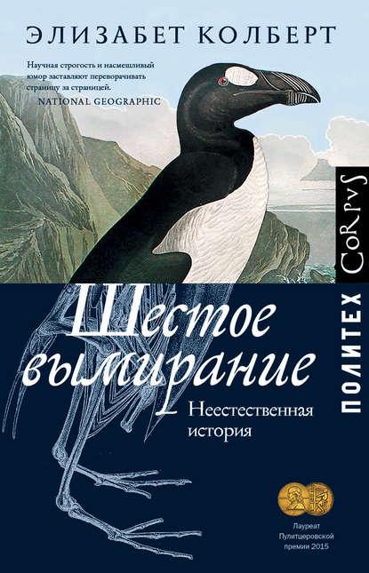 Обложка «Шестое вымирание. Неестественная история»