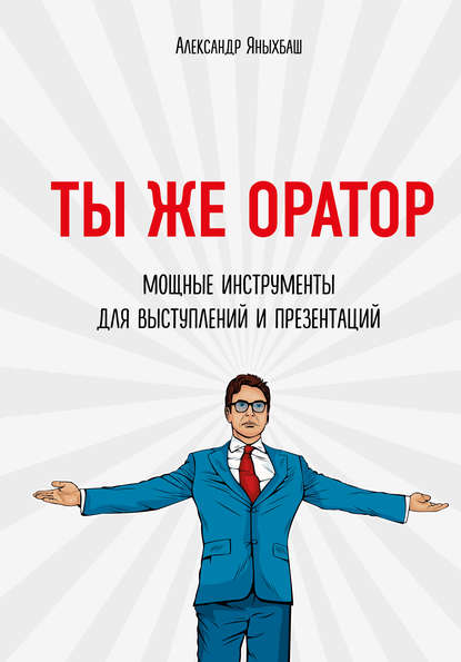 Обложка «Ты же оратор. Мощные инструменты для выступлений и презентаций»