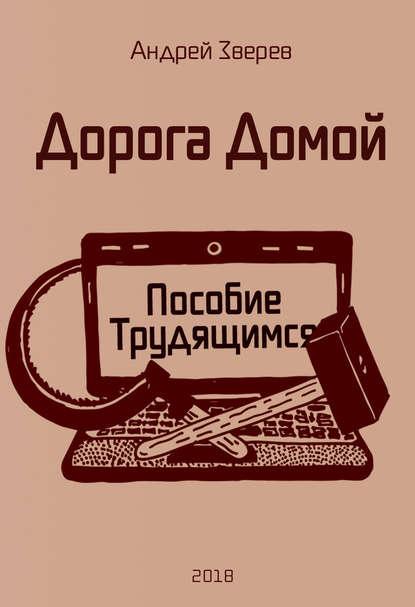 Обложка «Дорога Домой (Пособие Трудящимся)»