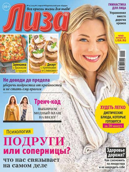 Обложка «Журнал «Лиза» №11/2019»