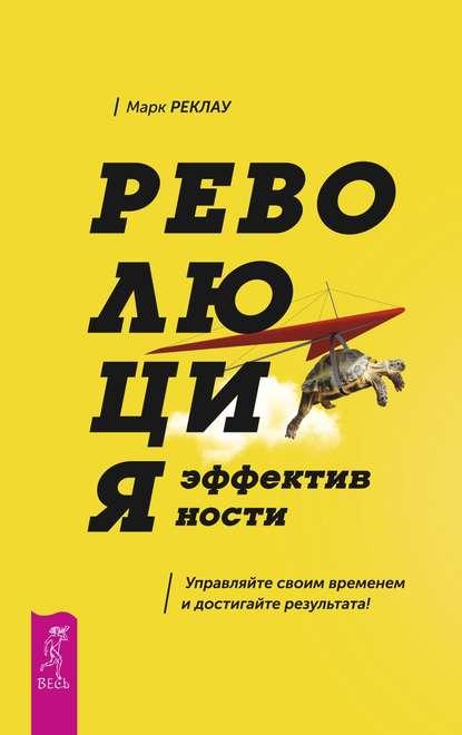 Обложка «Революция эффективности. Управляйте своим временем и достигайте результата!»