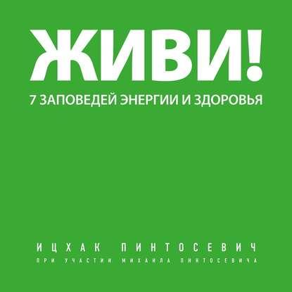 Обложка «Живи!7заповедей энергии и здоровья»