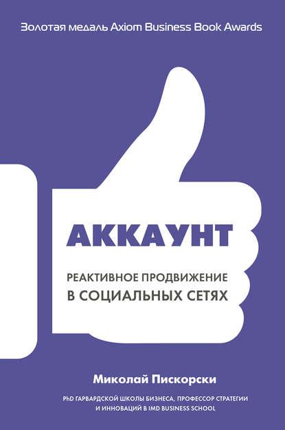 Обложка «Аккаунт. Реактивное продвижение в социальных сетях»