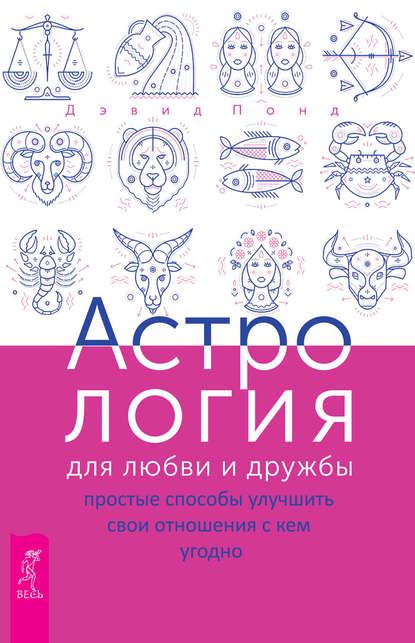 Обложка «Астрология для любви и дружбы. Простые способы улучшить свои отношения с кем угодно»