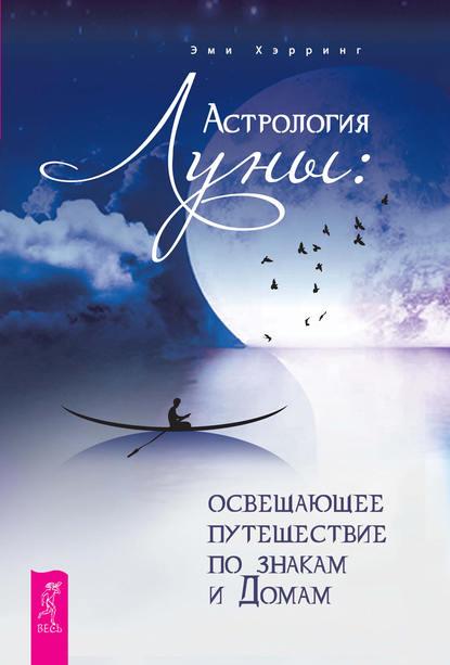Обложка «Астрология Луны. Освещающее путешествие по знакам и Домам»