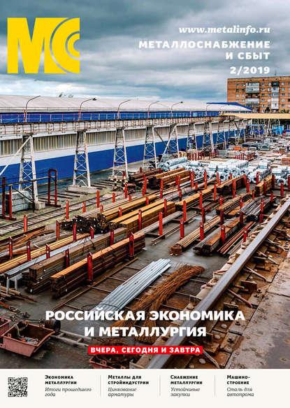 Обложка «Металлоснабжение и сбыт №02/2019»